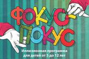 фокусы-покусы с весёлым клоуном Бубликом на день рождения