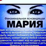 ФЕНОМИНАЛЬНАЯ ЯСНОВИДЯЩАЯ МАРИЯ  ДАСТ ДЕЛЬНЫЙ СОВЕТ  +375259355690