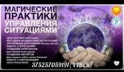 все виды магии! гарантия 100%375257059191viber