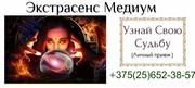 Предложение: магические услуги: гадания,  снятие порчи