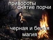 МАГИЯ КОТОРАЯ ПОМОГАЕТ