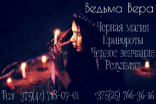 Ведьма. Все виды магии с гарантией своих работ