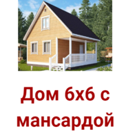 Дом сруб 6х6 Горан из бруса с мансардой установка