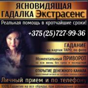 астрология магия гадания гомель