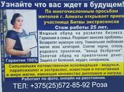 +37525 724-85-92 viber ЭКСТРАСЕНС РОЗА