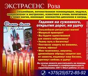 +37525 724-85-92 viber ЭКСТРАСЕНС РОЗА всегда поможет