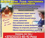 +37525 724-85-92 viber ЭКСТРАСЕНС РОЗА снимет ВЕНЕЦ БЕЗБРАЧИЯ