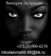 Услуги сильной гадалки Виктория Николаевна