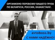 Экономичные грузоперевозки по Беларуси,  России,  Казахстану