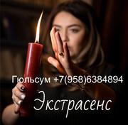 Гуля Султановна поможет +7(958)638-48-94 WhatsApp.........viber